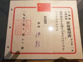 1953年  上海市 市长  陈毅  签发  任命书
