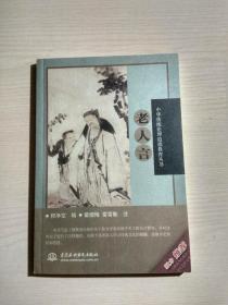中华传统伦理道德教育丛书:老人言(有出处 注释)