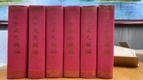 二十五史补编   全六册