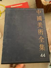 中国美术全集44工艺美术编 玉器