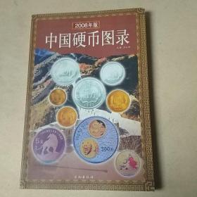 中国硬币图录(2008版)