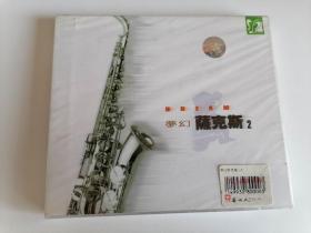 全新未拆,梦幻萨克斯2    2CD