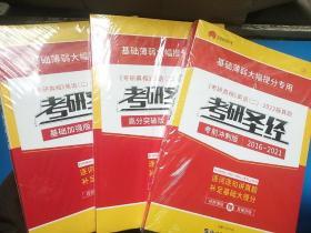 2022考研英语二考研圣经·基础加强版+高分突破版+考前冲刺版 三件套