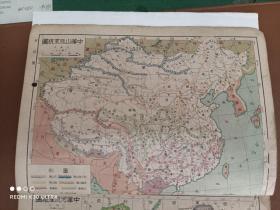 民国时期版印《中华民国地势、分省图及世界列国图》(散页17张34图)见图