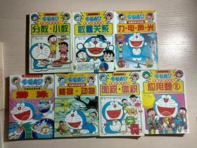 学习绘本丛书:哆啦A梦  有趣的数学攻略(彩绘本 4本) 、有趣的科学攻略(彩绘本 2本)、有趣的体育攻略(彩绘本 1本)