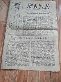 上海文革小报:职教战报 (第三期)