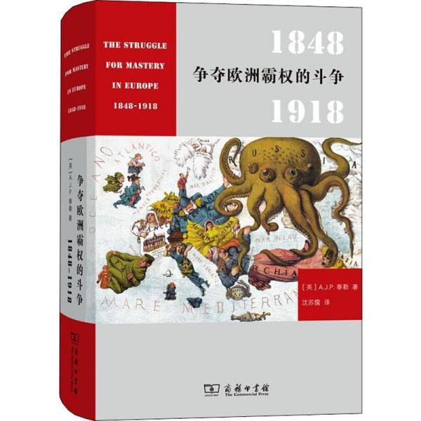 争夺欧洲霸权的斗争:1848-1918