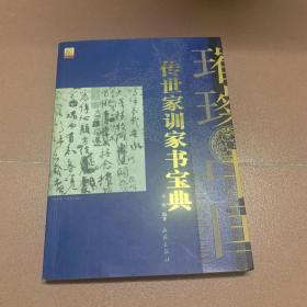 传世家书家训宝典——璀殩中国