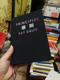 《原则--工作和生活》黑布面豪华精装版