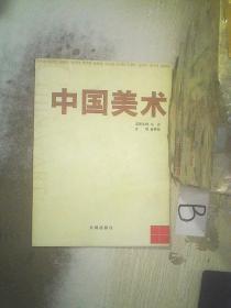 中国美术 4、、