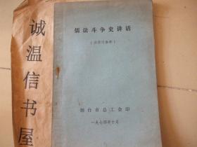 儒法斗争史讲话 【烟台市总工会印】