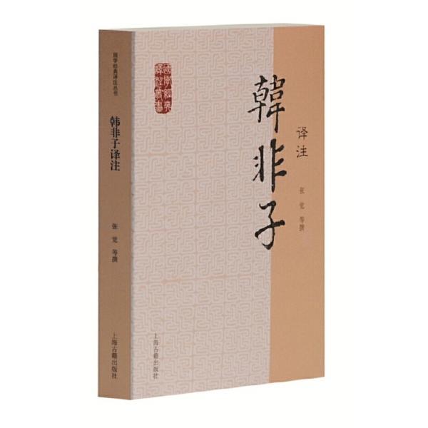 韩非子译注