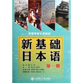 高等学校日语教材:新基础日本语(第1册)