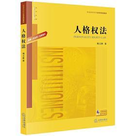 人格权法:根据《民法典》全新编写/普通高等教育法学规划教材