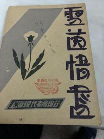 1929年平装书收藏《雪茵情书》