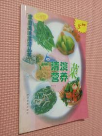 最新家庭美味菜谱丛书  清淡营养菜