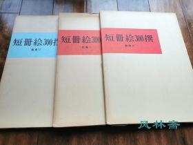 短册绘300撰 4开全10卷13万日元 人物 花草 风景 日本江户琳派到现代名家画作 装饰小品 文人酬答