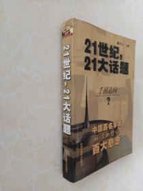 21世纪,21大话题:中国百名学者联袂解读新世纪百大悬念