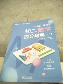 新东方 优方法能提升 初二数学提分导师(3)(课改版)附《成长记录手册》  原版全新