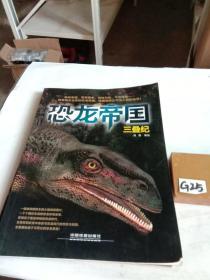 恐龙帝国三叠纪,