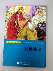 DR139719 世界少年文學經典文庫 封神演義(一版一印)