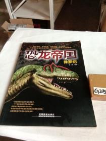 恐龙帝国,侏罗纪