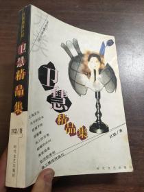 卫慧精品集(一版一印)