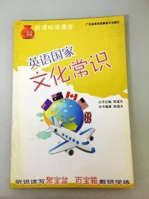 DR142235 新课标资源库 英语国家文化常识