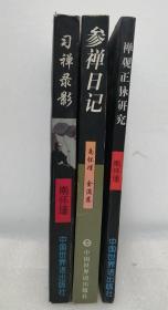 参禅日记、习禅录影、禅观正脉研究