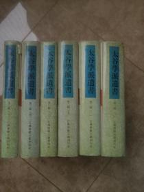 《太谷学派遗书(第二辑)一 二 三 四 五 七》精装护封全套7册现存6册,只印300部