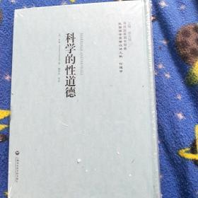 中国国家图书馆藏·民国西学要籍汉译文献·伦理学:科学的性道德(全新未拆封精装