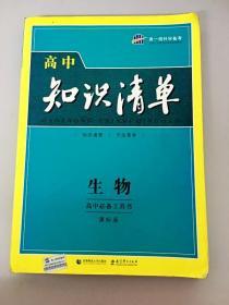 DR145423 高中知识清单 生物 课标版(一版一印)