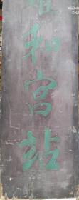 来取不发货。。。老收藏牌匾。地铁雍和宫站。。北京刚有二环线的时候。大约190厘米高