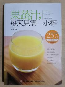 《果蔬汁,每天只需一小杯》(16开平装 铜版彩印)九品