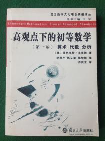 高观点下的初等数学.第一卷.算术 代数 分析---[ID:58282][%#118F5%#]