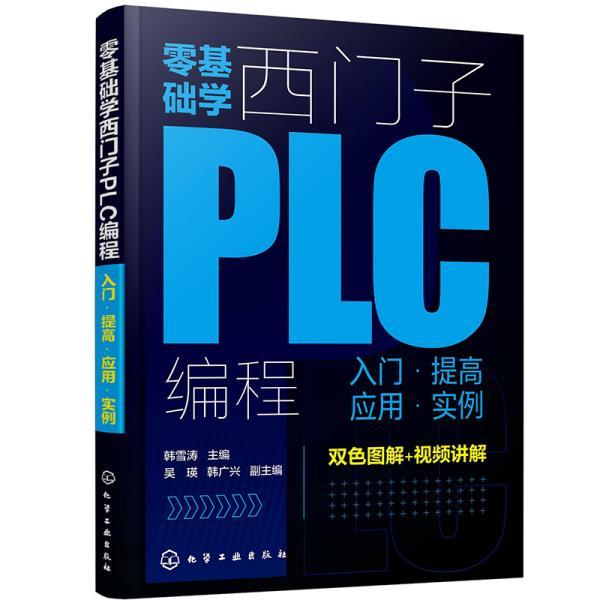 零基础学西门子PLC编程:入门·提高·应用·实例