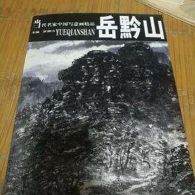 岳黔山 当代名家中国写意画精品