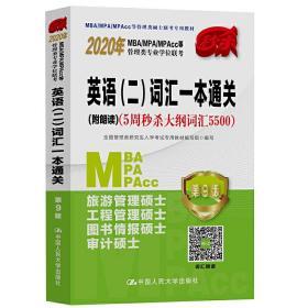 2020年MBA/MPA/MPAcc等管理类专业学位联考英语(二)词汇一本通关(附朗读)(5