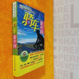 骑车游中国 悠生活 旅游大玩家