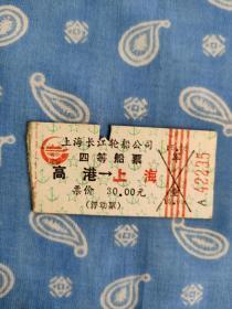 高港 - 上海船票一张编号42235