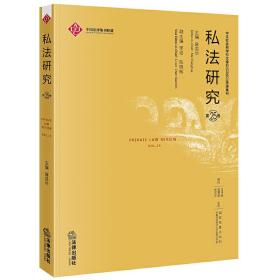 私法研究(第25卷)