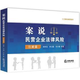 案说民营企业法律风险·行政篇 柴学友,李卫国,刘小勤 著 法律出版社9787519746919正版全新图书籍Book