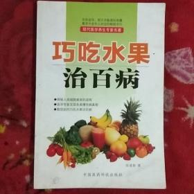 巧吃水果治百病