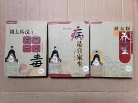 刘太医谈养生、刘太医说;病是自家生、是药三分毒(全3册)