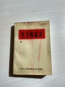 毛主席语录——中国人民解放军总政治部编印  有毛主席像、林彪题词(压膜白皮 少见)