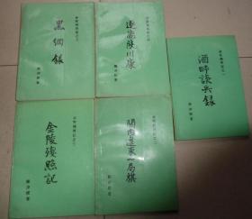 金陵残照记 全五册(五本合售):书架4