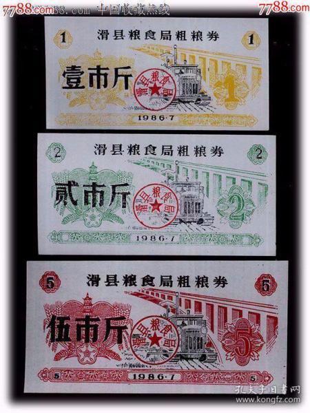 桥梁专题:河南滑县1986年《粗粮票》全套三枚: