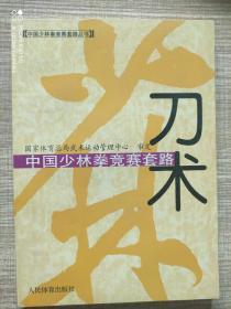 中国少林拳竞赛套路:刀术——中国少林拳竞赛套路丛书
