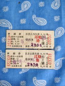 泰兴- 过船港车票共2张编号9757,9759