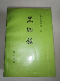 金陵残照记(全五册合售) 大32开